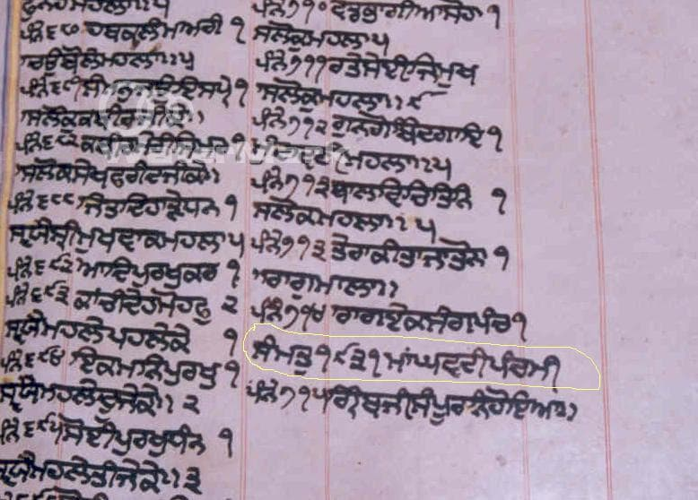 A puraatan Saroop from Sri Damdama Sahib which has only Raagmala at the end. The date that the Saroop was written is recorded as the late 19th century. (Photo courtesy of www.RagmalaBaniHai.info)