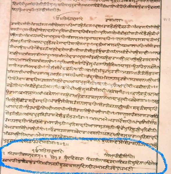 "A puraatan saroop from Patna Sahib showing discredited compositions (ਕਚੀ ਬਾਣੀ) before and after Raagmala. The composition at the end is entitled ""Siahi Di Bhidhi"" which explains how the ink and begins with ""Ek Oankaar Satigur Prasaad"" (Photo courtesy of www.RagmalaBaniHai.info)"
