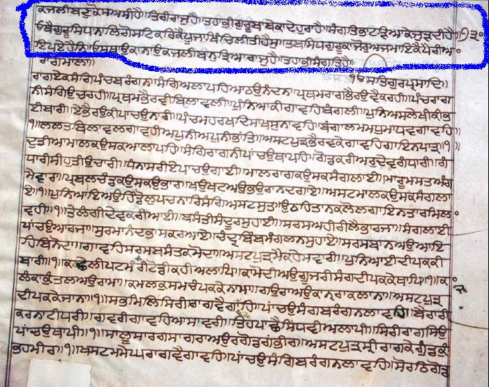 "A puraatan saroop from Patna Sahib showing the discredited composition (ਕਚੀ ਬਾਣੀ) entitled ""Hakeekatrah mukam"" before Raagmala. (Photo courtesy of www.RagmalaBaniHai.info)"