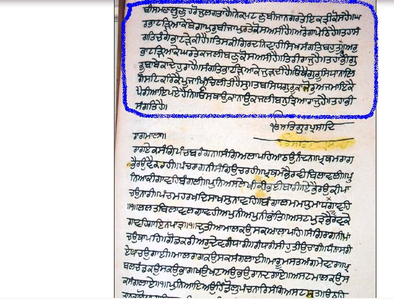 A puraatan saroop from Patna Sahib showing the discredited composition (ਕਚੀ ਬਾਣੀ) before Raagmala. (Photo courtesy of www.RagmalaBaniHai.info)