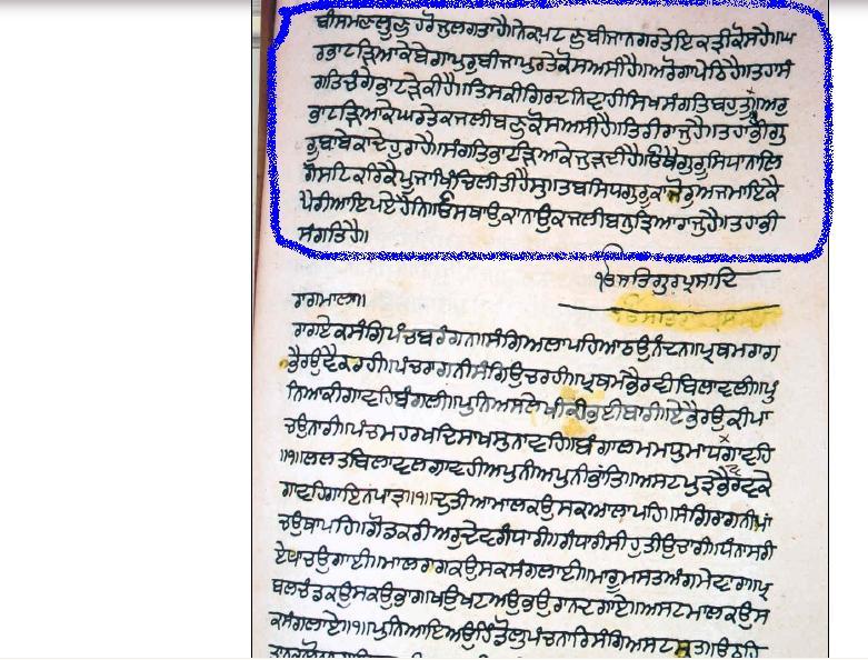 A puraatan saroop from Patna Sahib showing the discredited composition (ਕਚੀ ਬਾਣੀ) before Raagmala. (Photo courtesy of www.RagmalaBaniHai.info)