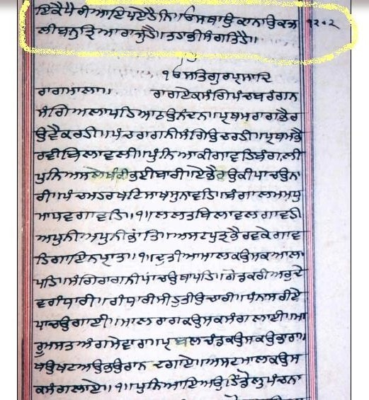 A puraatan saroop from Patna Sahib showing the discredited composition (ਕਚੀ ਬਾਣੀ). (Photo courtesy of www.RagmalaBaniHai.info)