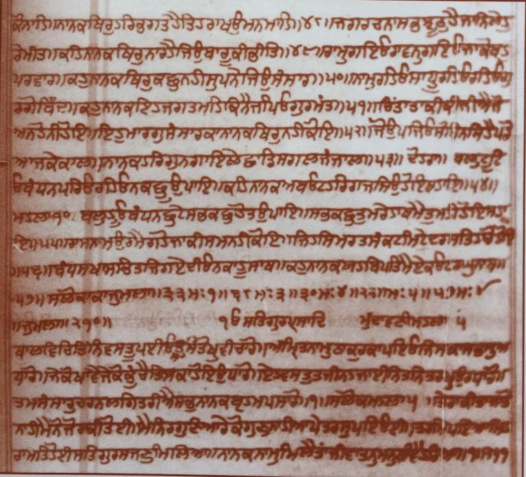 A Saroop of Sri Guru Granth Sahib Ji discovered in Manger (ਮੰਗੇਰ) in Bihar that dates to 1732 and ends with Mundaavani.