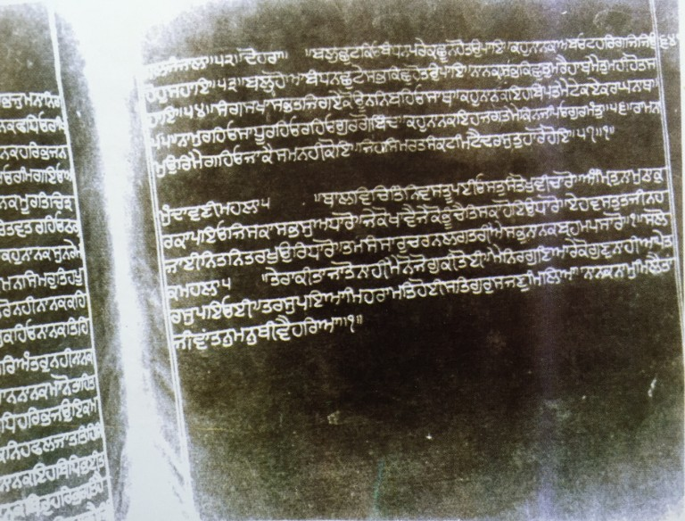 A puratan saroop from Takht Sri Damdama Sahib that ends with Mundaavani.