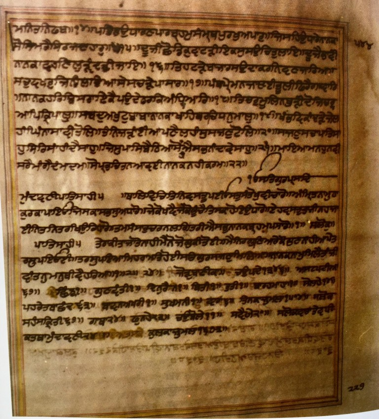 A Saroop found at Takht Sri Patna Sahib that ends with Mundaavani