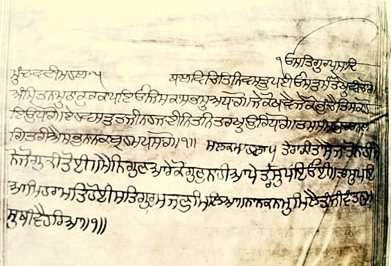 """The Baba Ala Singh Burj 'Khaas Beerh' – it includes the nishan (signature) of Guru Gobind Singh Ji – the pictures shows the closing 'ang' ending with """"tan man theevai hariaa."""""""
