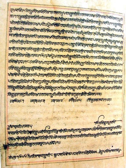 Patna Sahib Beerh (Volume) ends with Mundaavuni – the calligraphy is exceptional – the picture shows a note by the scribe saying the beerh has been copied and checked against the Aad Granth birh scribed by Bhai Gurdas ji.