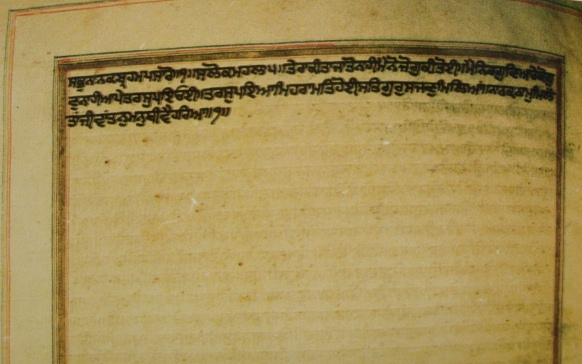 A Saroop scribed in Kartarpur in 1742 CE which ends with Mundaavani & Salok.